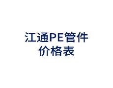 江通PE管件价格表