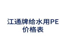 江通牌雷竞技登不上去用PE价格表