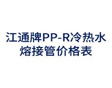 江通牌PP-R冷热水熔接管价格表