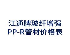 江通牌玻纤增强PP-R雷竞技下载网址价格表