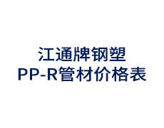 江通牌钢塑PP-R雷竞技下载网址价格表