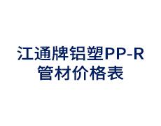 江通牌铝塑PP-R雷竞技下载网址价格表