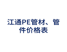 江通PE雷竞技下载网址、管件价格表