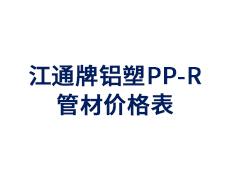 江通牌铝塑PP-R 雷竞技下载网址价格表