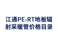 江通PE-RT地板辐 射采暖管价格目录