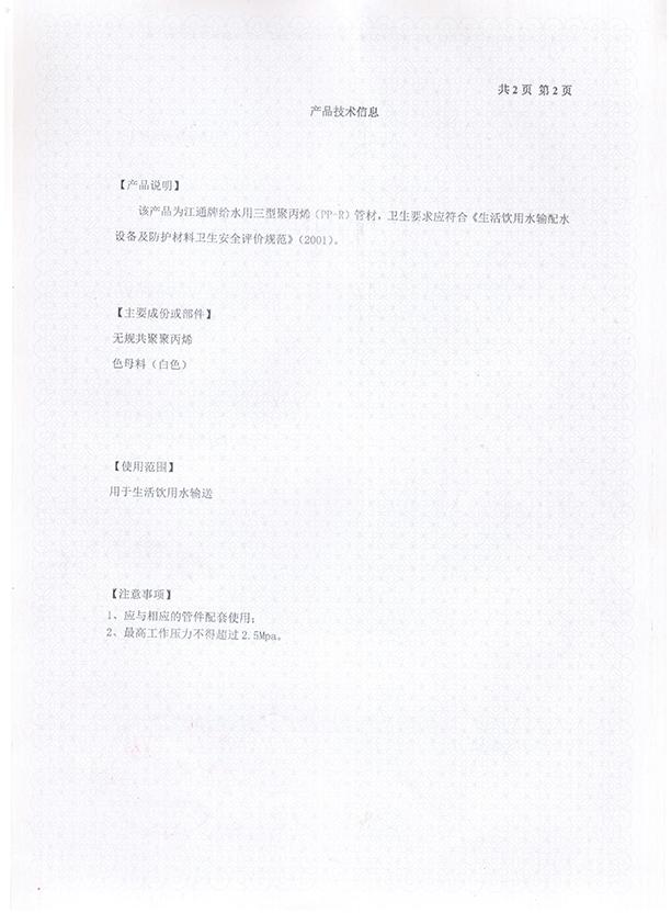 PPR雷竞技下载网址